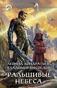 Фальшивые небеса - Леонид Кондратьев