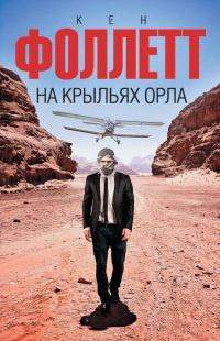 На крыльях орла - Кен Фоллетт