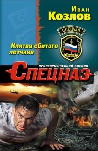 Клятва сбитого летчика - Иван Козлов