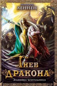 Гнев дракона. Эльфийка воительница - Бернхард Хеннен