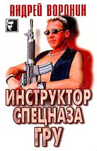 Инструктор спецназа ГРУ - Андрей Воронин