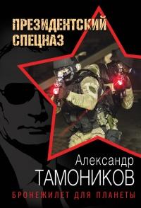 Бронежилет для планеты - Александр Тамоников