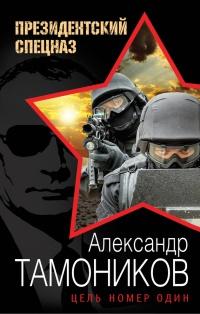 Цель номер один - Александр Тамоников