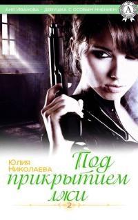 Под прикрытием лжи - Юлия Николаева