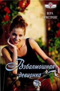 Взбалмошная девчонка - Вера Армстронг