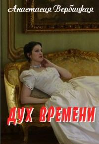 Дух Времени - Анастасия Вербицкая