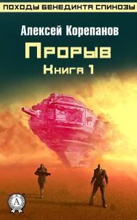 Книга 1. Прорыв - Алексей Корепанов