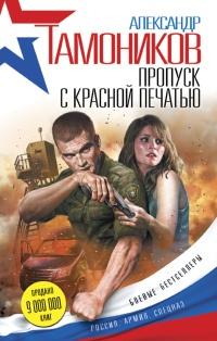 Пропуск с красной печатью - Александр Тамоников