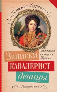 Записки кавалерист-девицы - Надежда Дурова