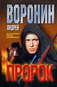 Пророк - Андрей Воронин