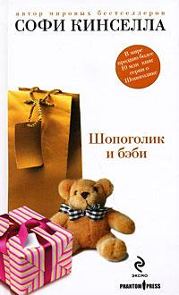 Шопоголик и бэби - Софи Кинселла