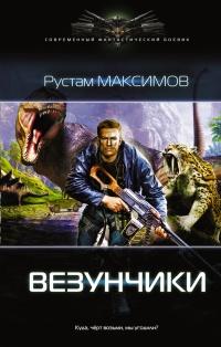 Везунчики - Рустам Максимов