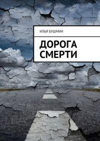 Дорога смерти - Илья Бушмин