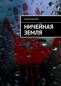 Ничейная земля - Илья Бушмин