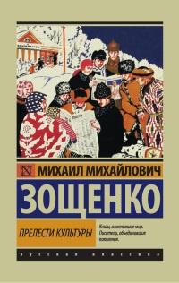 Прелести культуры (сборник) - Михаил Зощенко