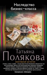Наследство бизнес-класса - Татьяна Полякова