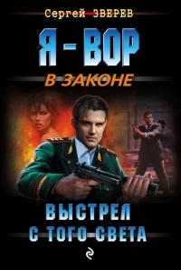 Выстрел с того света - Сергей Зверев