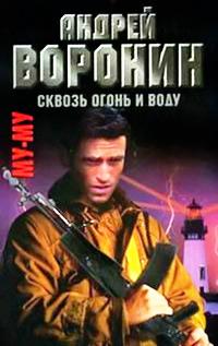 Сквозь огонь и воду - Андрей Воронин