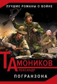 Погранзона - Александр Тамоников