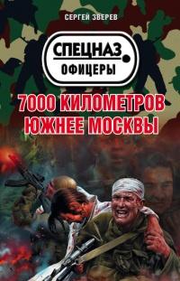 7000 километров южнее Москвы - Сергей Зверев