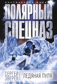 Ледяная пуля - Сергей Зверев