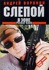 Слепой в зоне - Андрей Воронин