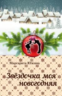 Звёздочка моя новогодняя - Маргарита Южина