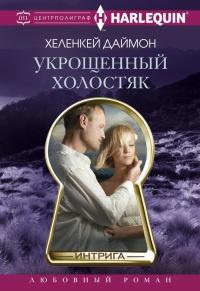 Укрощенный холостяк - Хеленкей Даймон