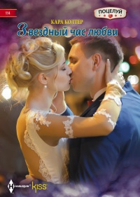 Звездный час любви - Кара Колтер
