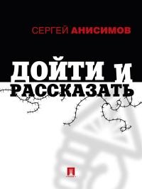 Дойти и рассказать - Сергей Анисимов