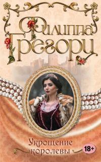 Укрощение королевы - Филиппа Грегори