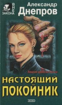 Настоящий покойник - Александр Днепров