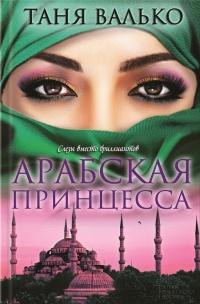 Арабская принцесса - Таня Валько