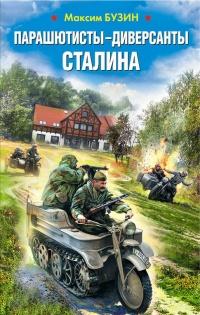 Парашютисты-диверсанты Сталина. Прорыв разведчиков - Максим Бузин