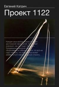 Проект 1122 - Евгений Катрич