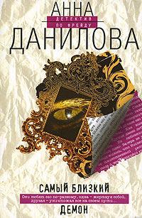 Самый близкий демон - Анна Данилова