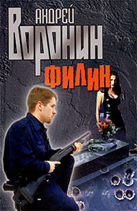 Филин - Андрей Воронин
