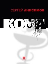 Кома - Сергей Анисимов