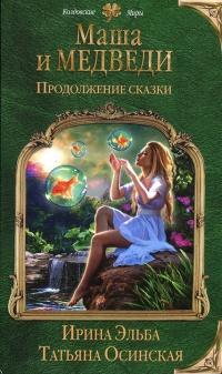 Маша и МЕДВЕДИ. Продолжение сказки - Татьяна Осинская