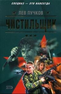 Чистильщик - Лев Пучков