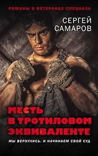 Месть в тротиловом эквиваленте - Сергей Самаров