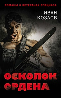 Осколок ордена - Иван Козлов