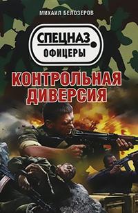 Контрольная диверсия - Михаил Белозеров