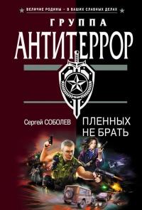 Пленных не брать - Сергей Соболев