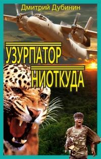 Узурпатор ниоткуда - Дмитрий Дубинин