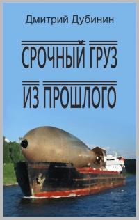 Срочный груз из прошлого - Дмитрий Дубинин