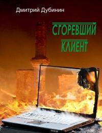 Сгоревший клиент - Дмитрий Дубинин