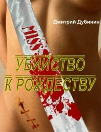 Убийство к Рождеству - Дмитрий Дубинин