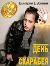 День скарабея - Дмитрий Дубинин