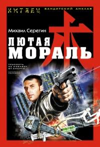 Лютая мораль - Михаил Серегин